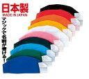 名前書き入れ型 水泳帽 スイムキャップ メッシュ水泳帽子(日本製)マジックで名前が書けるキッズ子供/大人/スイミ…
