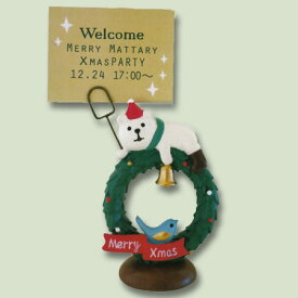 DECOLEクリスマスあいさつカードスタンド シロクマ