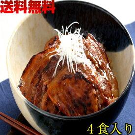 北海道 江戸屋 帯広 名物 国産 豚丼 4袋 セット 送料無料 北海道産 豚ロース 豚バラ 使用