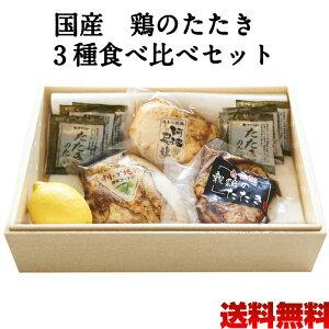 国産 阿波尾鶏 オリーブ地鶏 親鶏 たたき 3種 食べ比べ セット 送料無料 たれ 付き