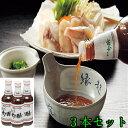 すだちポン酢 ちり酢 360ml 3本 セット 徳島 阿波 新物 すだち 果汁 使用 ポン酢 ぽん酢