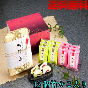 桜庵 大福 最中 アイス 12個 竹かご 入り 送料無料 スイーツ アイスクリーム もなか