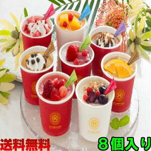 アイスクリーム ギフト 銀座京橋 レ ロジェ エギュスキロール フルーツ アイス 詰め合わせ セット 送料無料 計8個入り スイーツ おしゃれ かわいい