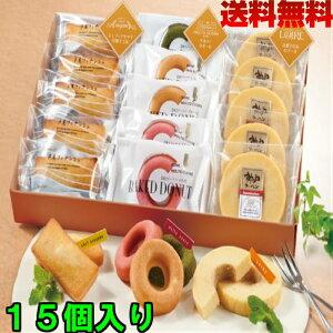 神戸 人気 パティシエ 焼き 菓子 ギフト 詰め合わせ セット 送料無料  スイーツ バウム クーヘン ドーナツ フィナンシェ