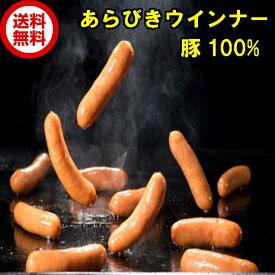 丸大食品 ホテル ビュッフェ あらびき ウインナー 700g 2袋 送料無料 ソーセージ 大容量