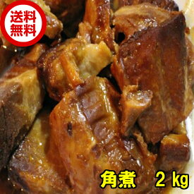 訳あり 食品 豚 角煮 生姜煮風味 業務用 2kg 送料無料 大容量