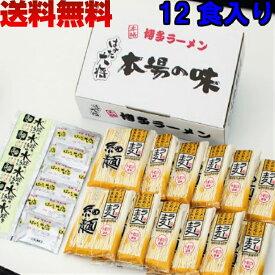 博多 ラー麦 使用 ラーメン 12袋入り 送料無料 豚骨 水炊き 食べ比べ