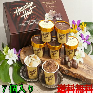 アイスクリーム ギフト ハワイアンホースト マカデミア ナッツ チョコ アイス AH-HH 送料無料 スイーツ