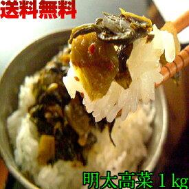 博多 めんたい 高菜 1kg 送料無料 明太子 大容量