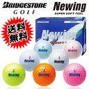 ブリヂストン Newing [ニューイング] SUPER SOFT FEEL ボール (1ダース:12球)