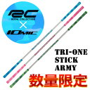 ロイヤルコレクション [TRI-ONE STICK Army] トライワンスティック アーミー 練習器具
