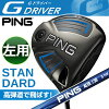 PING [PIN] G driver ALTA J50 carbon shaft [Japan regular Edition]