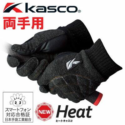 キャスコ[KASCO] ヒートキャスコ 防寒グローブ SF-1435W 両手用