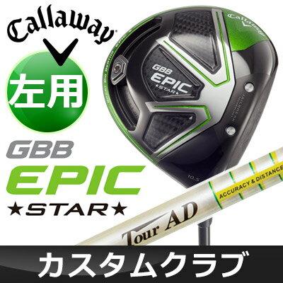 【メーカーカスタム】 Callaway [キャロウェイ] GBB EPIC STAR 【左用】 ドライバー TourAD MT カーボンシャフト [日本正規品]
