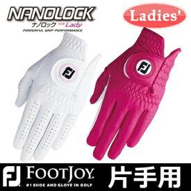FOOTJOY [フットジョイ] NANOLOCK for Lady [ナノロック フォー レディ] レディースグローブ 【片手用】 FGWNL17