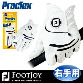 FOOTJOY [フットジョイ] PracTex [プラクテックス] 【右手用】 グローブ FGPT7LH