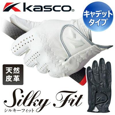 KASCO [キャスコ] Silky Fit [シルキーフィット] グローブ キャデットサイズ GF-14252