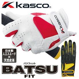 KASCO [キャスコ] BATSUFIT [バツフィット] グローブ SF-15201