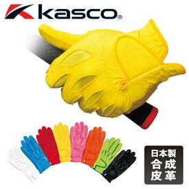 KASCO [キャスコ] Palette メンズ パレットグローブ SF-1515 【イエロー・ブルー・レッド・ピンク・オレンジ・グリーン】