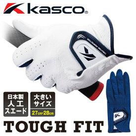 KASCO [キャスコ] TOUGH FIT [タフフィット] グローブ SF-1618