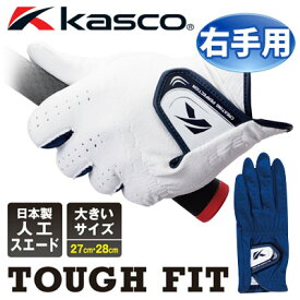KASCO [キャスコ] TOUGH FIT [タフフィット] グローブ 【右手用】 SF-1618R