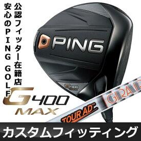 【カスタムフィッティング】 PING [ピン] G400MAX ドライバー 【ロフト9°】 TOUR AD IZ カーボンシャフト [日本正規品]