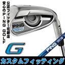 【カスタムフィッティング】PING [ピン] G アイアン 単品(1本) CFS J50 カーボンシャフト [日本正規品]