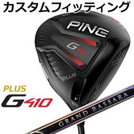 【カスタムフィッティング】 PING [ピン] G410 【PLUS】 プラス ドライバー GRAND BASSARA カーボンシャフト [日本正規品]