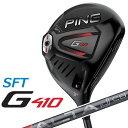 【あす楽対応】 PING [ピン] G410 【SFT】 フェアウェイウッド ALTA J CB RED カーボンシャフト [日本正規品]