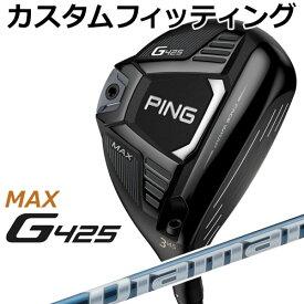 【カスタムフィッティング】 PING [ピン] G425 【MAX】 フェアウェイウッド Diamana TB カーボンシャフト [日本正規品]