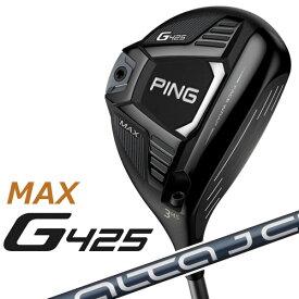【あす楽対応】 PING [ピン] G425 【MAX】 マックス フェアウェイウッド ALTA J CB SLATE カーボンシャフト [日本正規品]