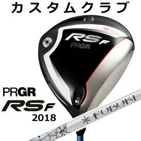 【週末限定セール】 【メーカーカスタム】 PRGR [プロギア] RS F 2018 ドライバー FUBUKI V カーボンシャフト