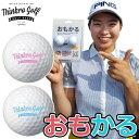 【週末限定セール】 THINKRO GOLF [シンクロ ゴルフ] おもかる パター専用練習ボール (2球入り) TRG-301