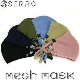 SERAO [セラオ] メッシュマスク 三層構造高性能フィルター使用