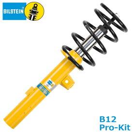 BILSTEIN B12 PRO-KIT メルセデスベンツ Eクラス ワゴン E240〜E350 W211用 (BTS46-190505)【純正形状】ビルシュタイン B12 プロキット