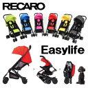 【あす楽対応】RECARO Easylife (レカロ イージーライフ)【ベビーカー】