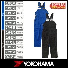 ヨコハマ サロペット ブルー/ブラック(CA955) 【ワークウェア】 YOKOHAMA 作業服