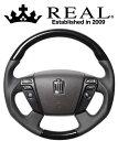 REAL STEERING オリジナルシリーズ トヨタ クラウンアスリート 200系用 カラー:ロイヤルブラックウッド (H20-RKW-DW)…