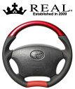 【クーポン利用で最大400円OFF】REAL STEERING オリジナルシリーズ トヨタ ヴォクシー 後期 60系用 カラー:パールレ…