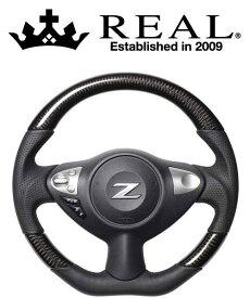 REAL STEERING オリジナルシリーズ 日産 ニッサン フェアレディZ Z34用 カラー:ブラックカーボン (NSB-BKC-BK)【ハンドル】レアル ステアリング