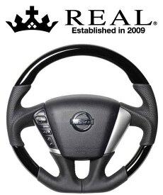 REAL STEERING オリジナルシリーズ 日産 ニッサン エルグランド E52用 カラー:ピアノブラック (NSC-PBW-BK)【ハンドル】レアル ステアリング