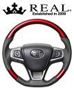 【クーポン利用で200円OFF!】REAL STEERING オリジナルシリーズ トヨタ ハリアー 60系用 カラー:パールレッド (R80-…