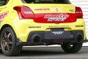 モンスタースポーツ TYPE Sp-X デュアルストリートマフラー スズキ スイフトスポーツ ZC33S用 (241590-7650M)【マフ…