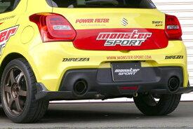 モンスタースポーツ TYPE Sp-X デュアルストリートマフラー スズキ スイフトスポーツ ZC33S用 (241590-7650M)【マフラー】【自動車パーツ】MONSTER SPORT MUFFLER
