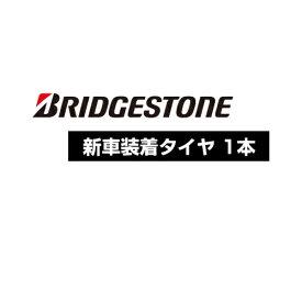 【タイヤ交換対象】BRIDGESTONE TURANZA T005 215/45R18 89W 【215/45-18】 【新品Tire】 サマータイヤ ブリヂストン タイヤ トランザ 【マツダ Mazda3(F/R)用 純正装着タイヤ】
