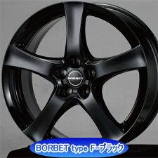 ボルベットタイプF-ブラック
