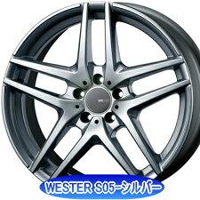 ウェスターS05