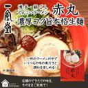 【おうちでIPPUDO】一風堂 赤丸 コクと深みのとんこつラーメン1食『豚骨 福岡博多 高菜 香油』