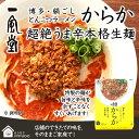 【おうちでIPPUDO】一風堂 からか 1食 『豚骨 福岡博多 高菜 香油』