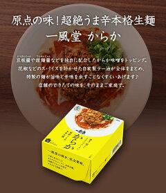 【おうちでIPPUDO】一風堂からか1食『豚骨福岡博多高菜香油』